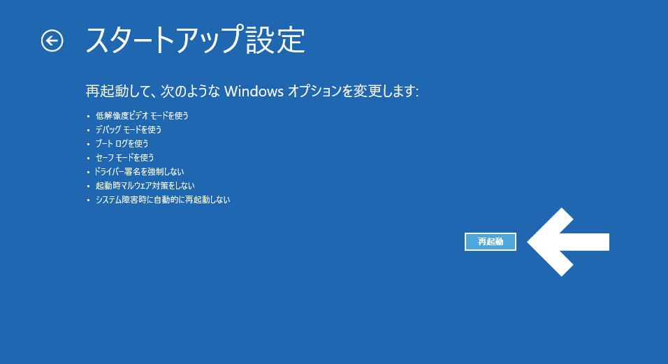 Windows10のスタートオプションとセーフ起動選択画面