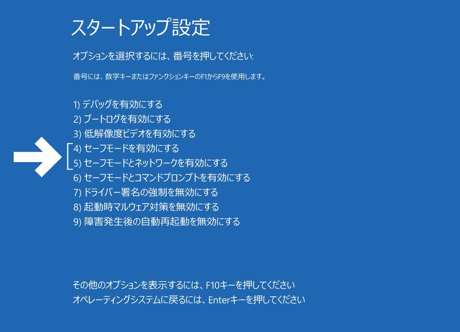 Windows10でセーフモード起動を指定する画面:4)か5)を選択する
