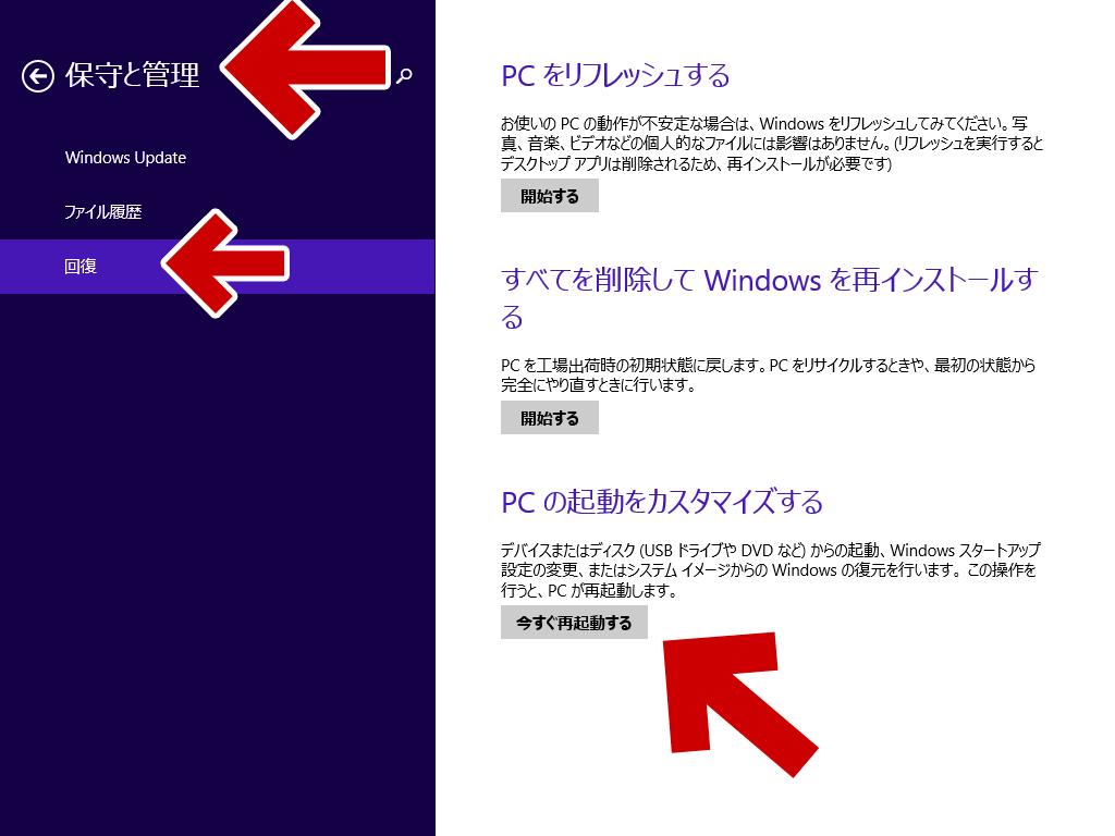 [PCの起動をカスタマイズする]>[今すぐ再起動]