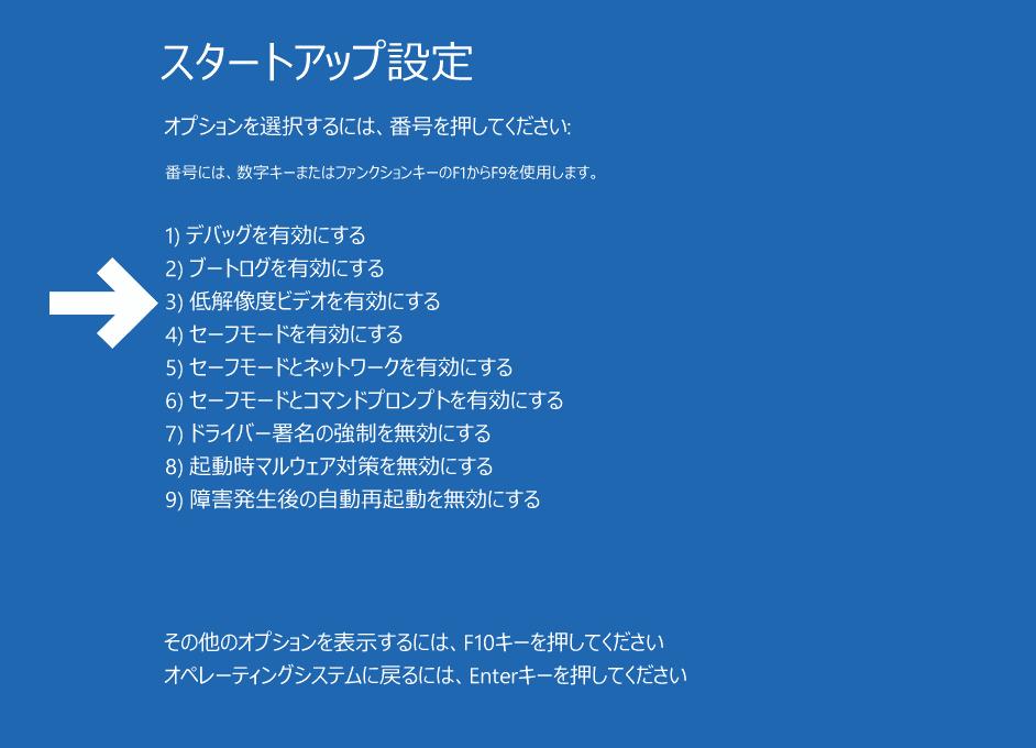 Windows10でセーフ起動選択画面を出す