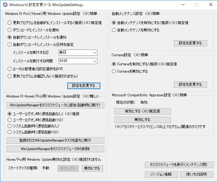 Windows10 設定変更ツール起動画面