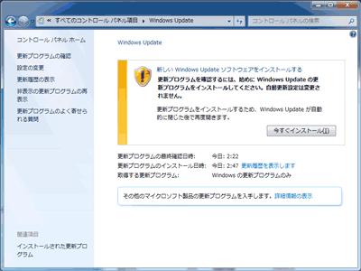 Windows Update エージェント が更新される