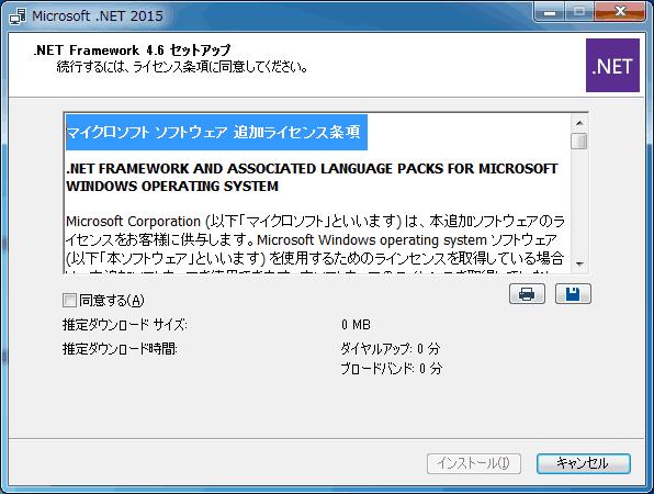.NET Framework 4.6 インストール時の画面