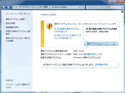 2回目のWindows Update