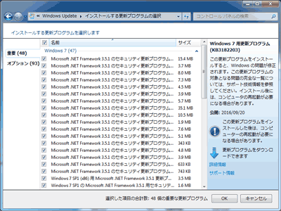 2回目のWindows Update