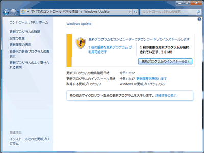 3回目のWindows Update後