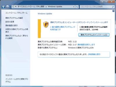 3回目のWindows Update後