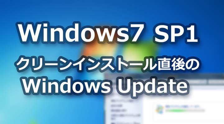 Windows 7 SP1 クリーンインストール直後の Windows Update