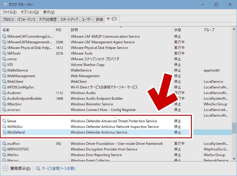 Windows Defender関連のサービスを確認する