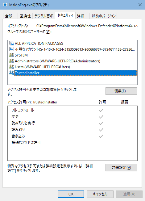 MsMpEng.exe のファイル所有権