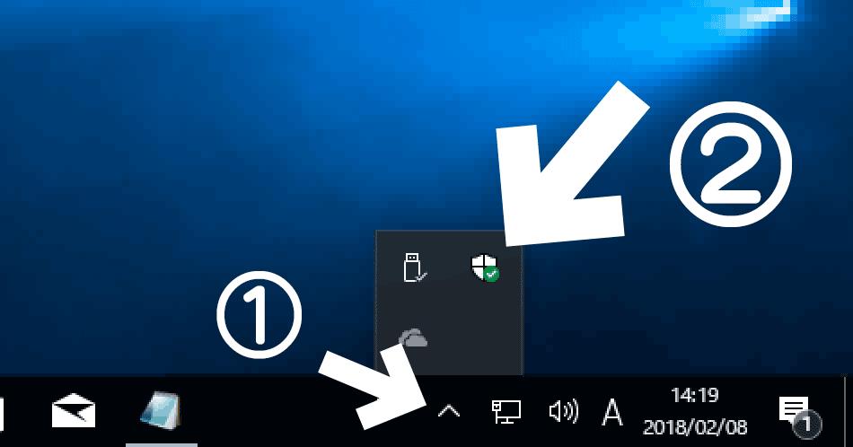 Windows Defender セキュリティセンターを起動