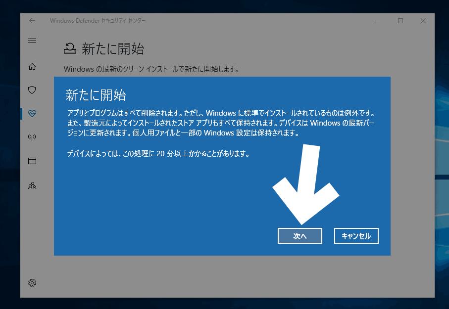 Windows再インストール時に関する注意事項が表示されています
