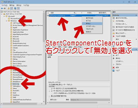 StartComponentCleanup タスクを無効化する手順