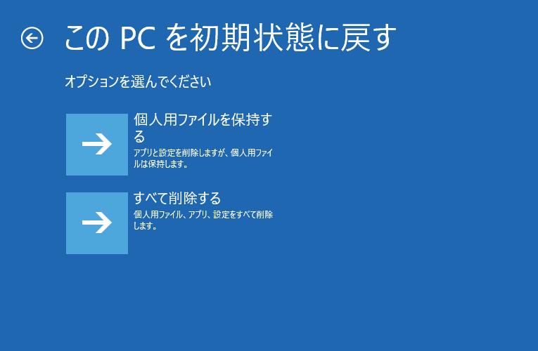 「この PC を初期状態に戻す」のオプション画面