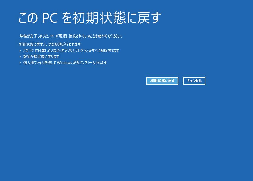 アカウント確認完了後の画面