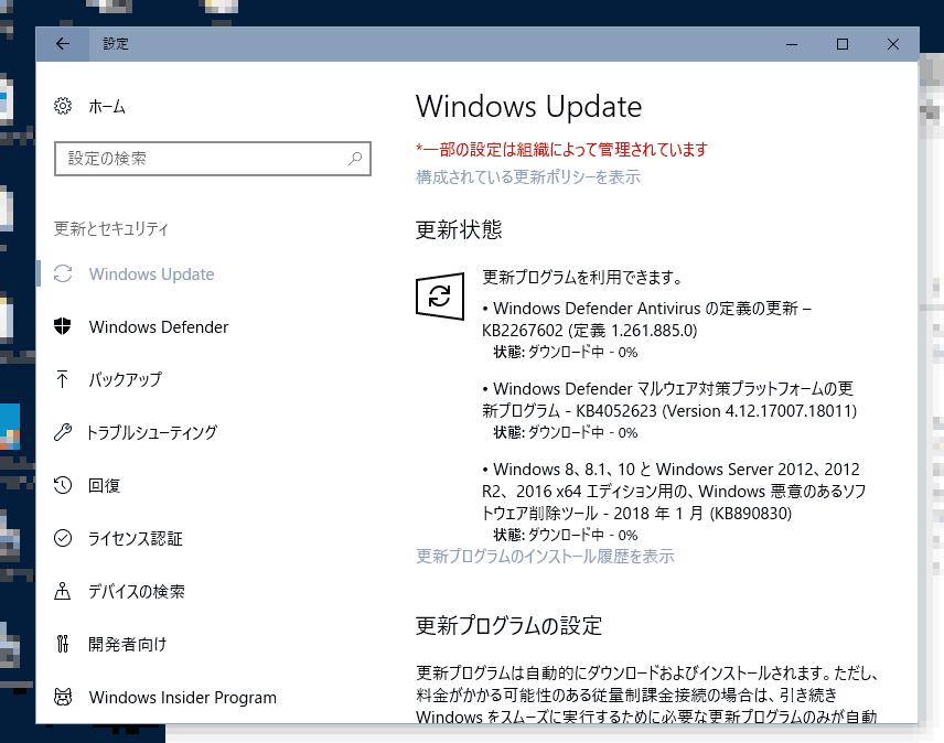 Windows Updateのチェック