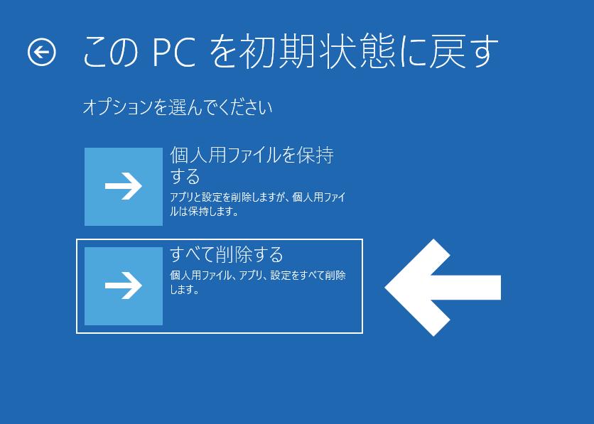 「この PC を初期状態に戻す」画面