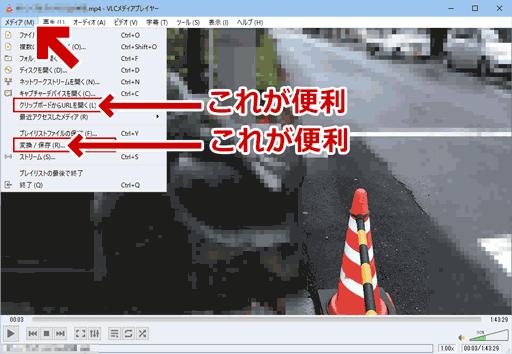 VLCの使い方-読込み