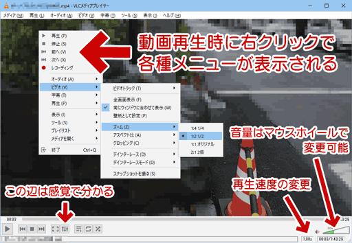VLCの使い方-再生時の操作方法
