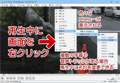 VLCの使い方-字幕トラック・音声トラックの変更など
