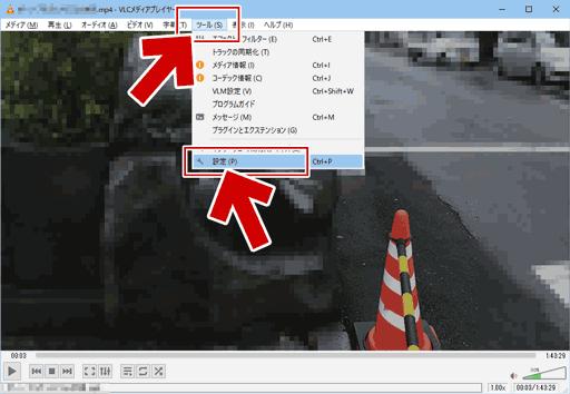 VLCの使い方-その他 設定