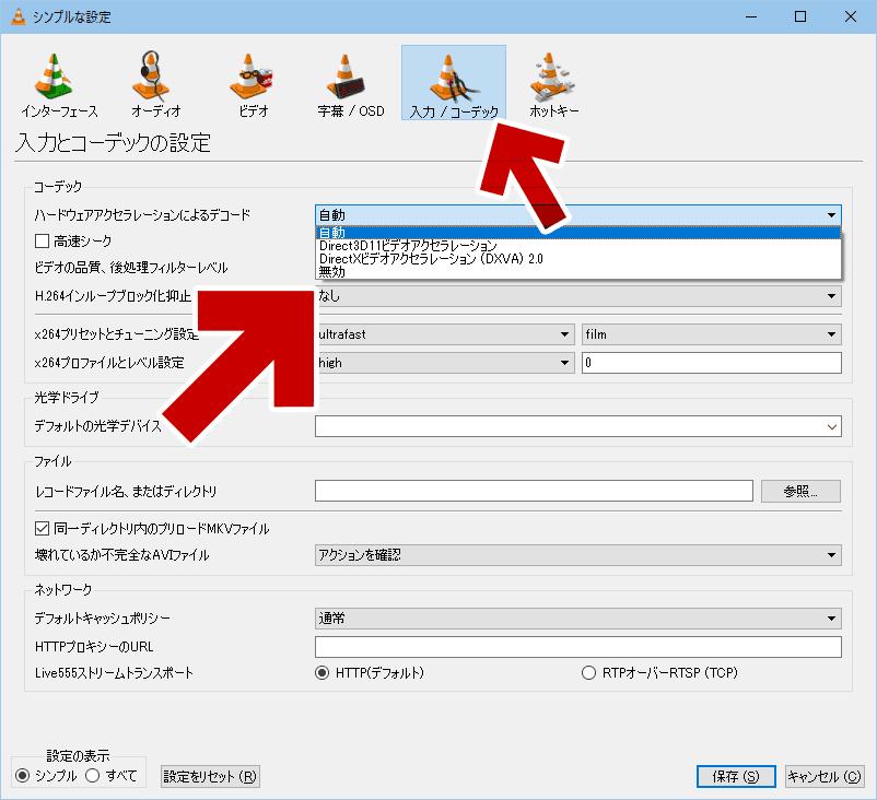ハードウェアアクセラレーションの切り替え