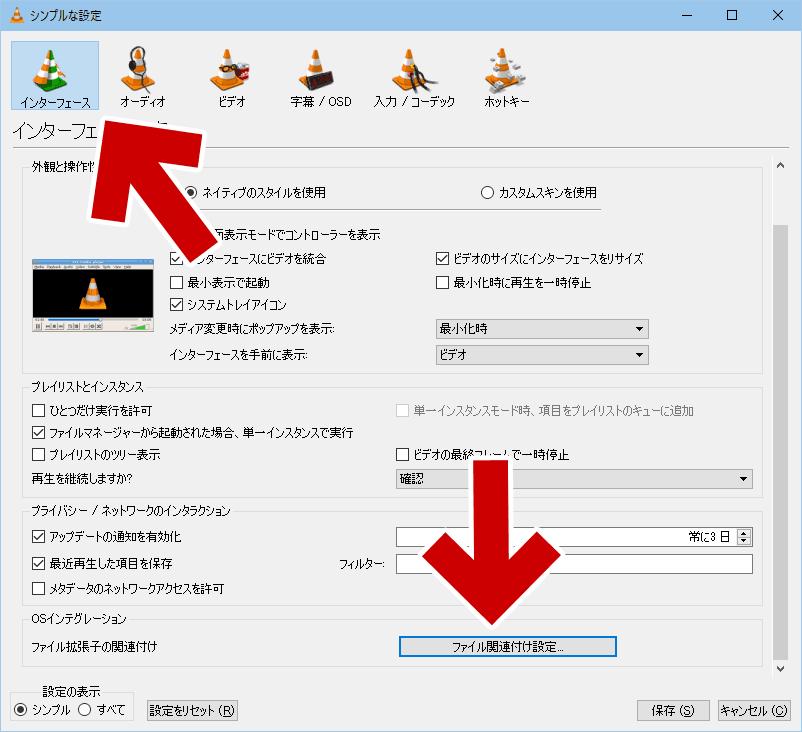 動画・音声ファイルを VLC media playerに関連付け