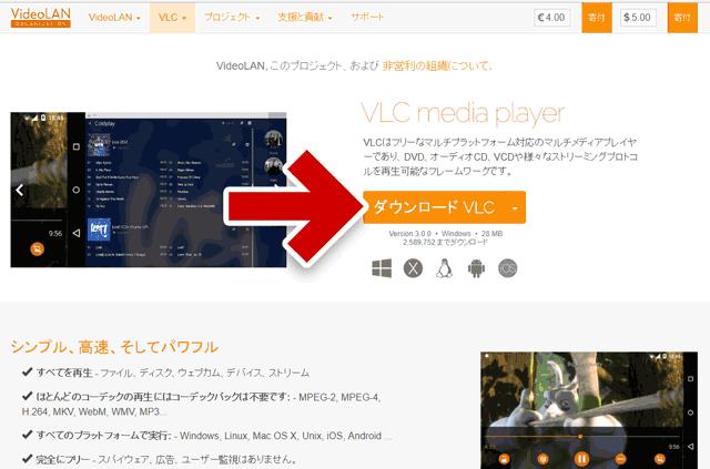 VLCのダウンロードリンク