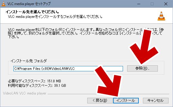 VLC Media Playerのインストール先を指定