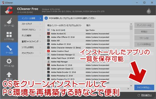 アプリのインストール情報をテキストで保存する