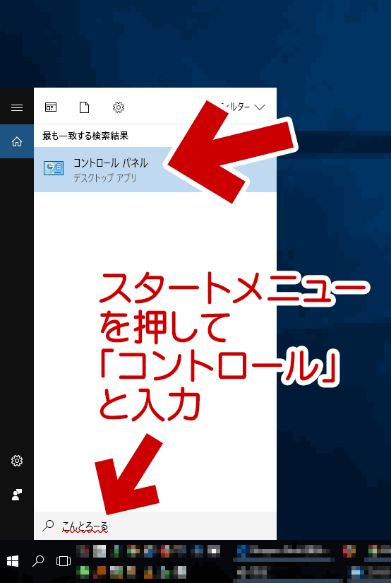 Windows10 で更新プログラムを削除する方法