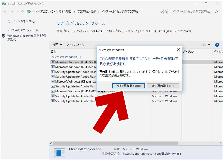 PCを再起動すればWindows Updateのアンインストールは完了