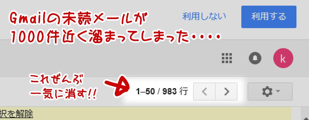 Gmail の未読を一括削除、または既読にする