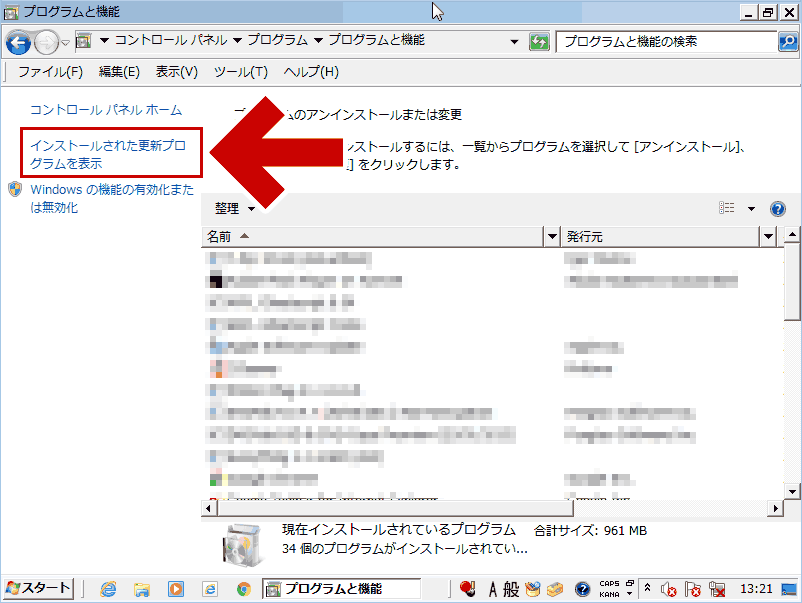 この画面で「インストールされた更新プログラムを表示」をクリック