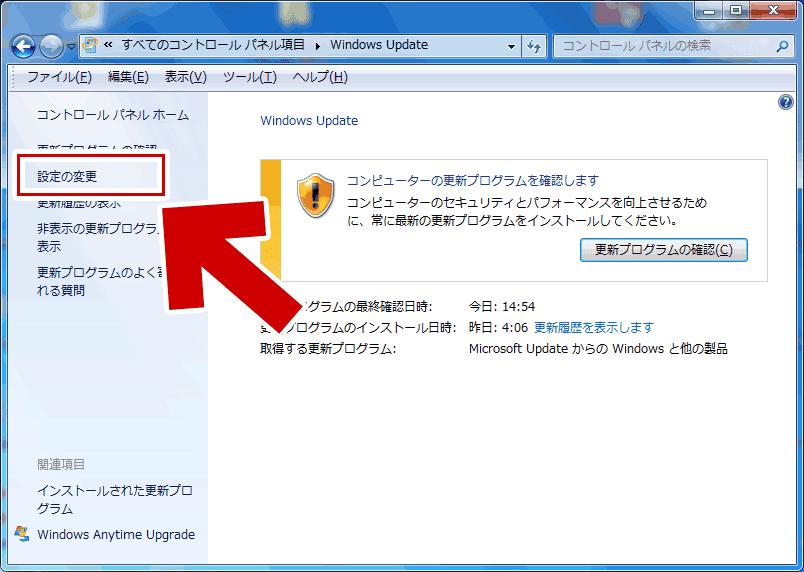Windows Update 画面が開いたら「設定の変更」をクリック
