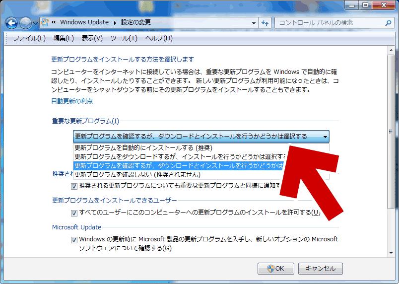 「更新プログラムを自動的にインストールする」以外に設定