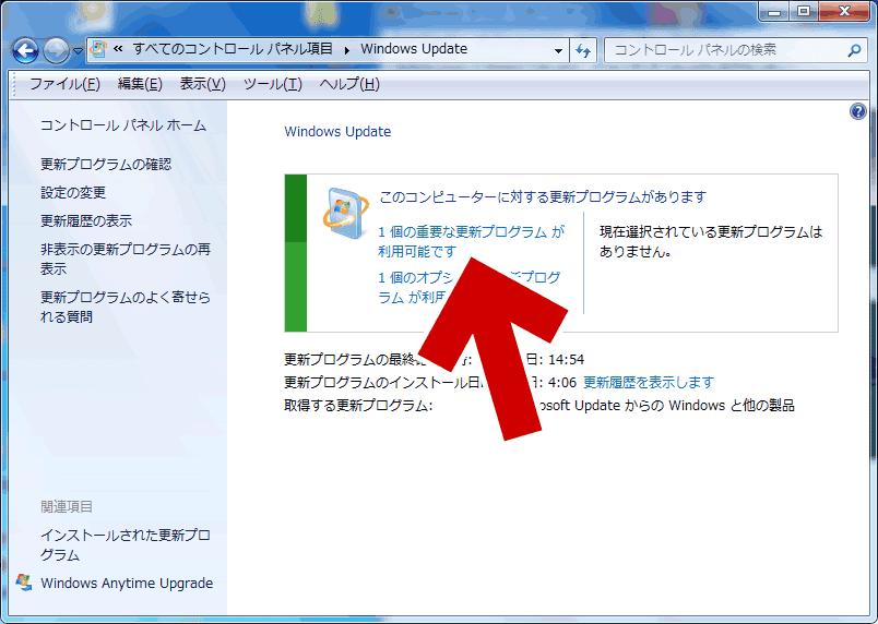 「X個の重要な更新プログラムが利用可能です」というリンクをクリック