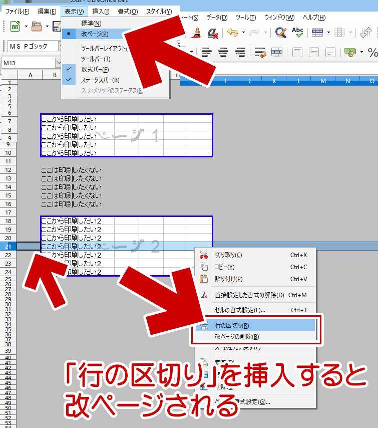 LibreOffice Calcの改ページ