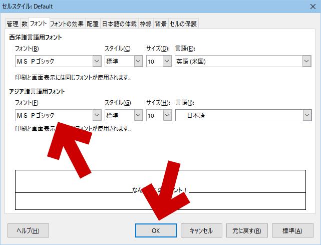 「アジア諸言語用フォント」の所にデフォルトで利用したいフォントを指定