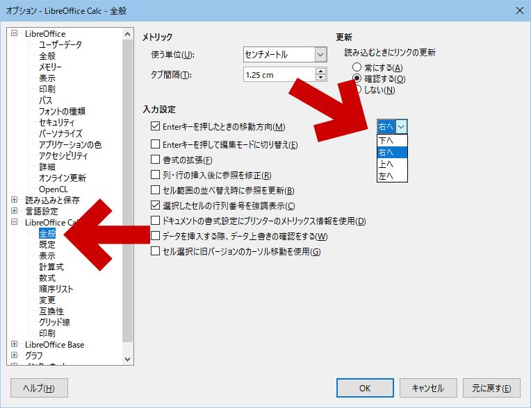 「LibreOffice Calc」>「全般」を開き、「Enterキーを押した時の移動方法」を「右」に変更