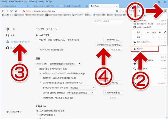 Firefox のログイン情報を確認