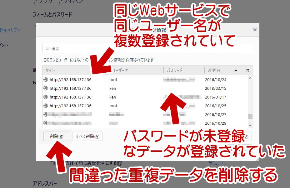 「保存されたログイン情報」のパスワードを確認