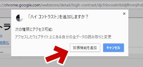 ハイコントラストのインストール「拡張機能を追加」のボタン