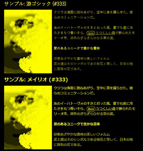 黒背景に黄色文字