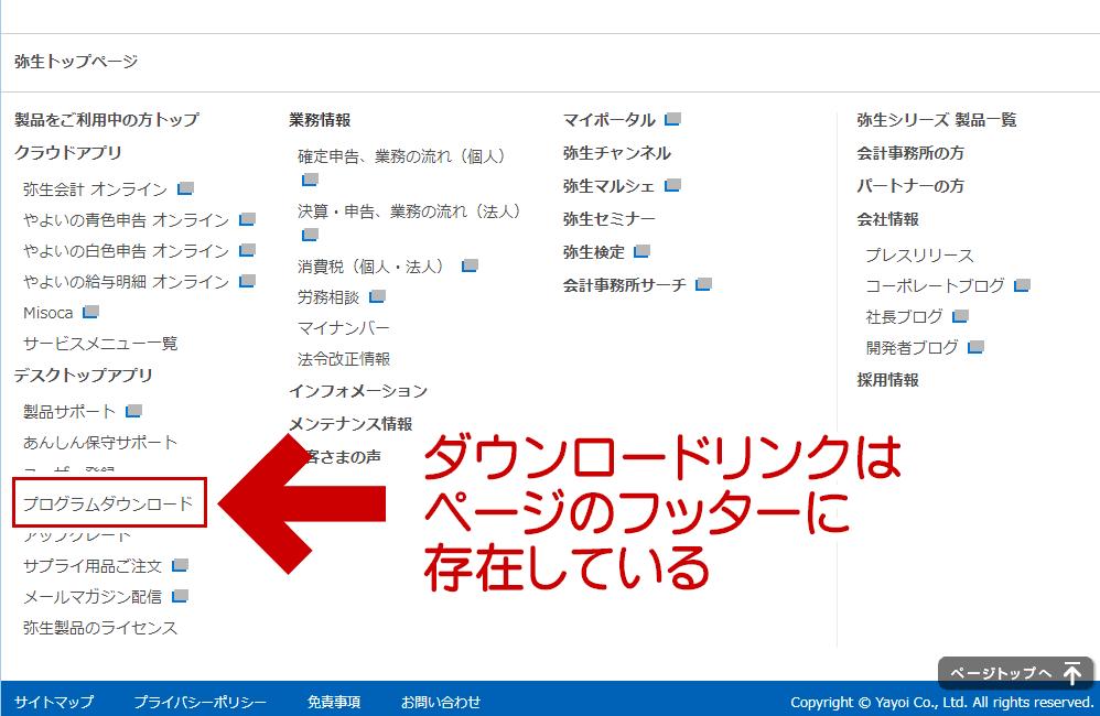 ダウンロードリンクはページのフッターに存在している