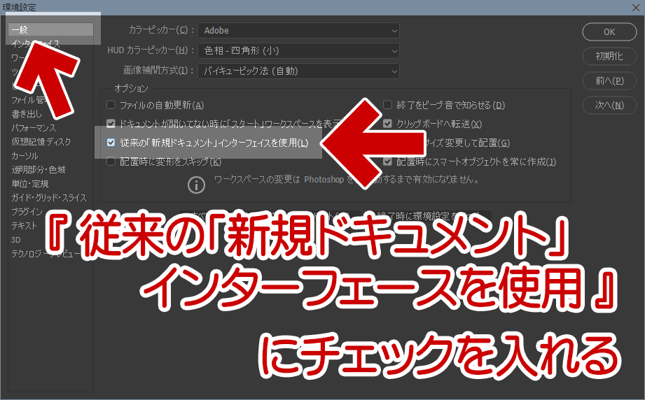 「従来の「新規ドキュメント」インターフェースを使用 」にチェックを入れる
