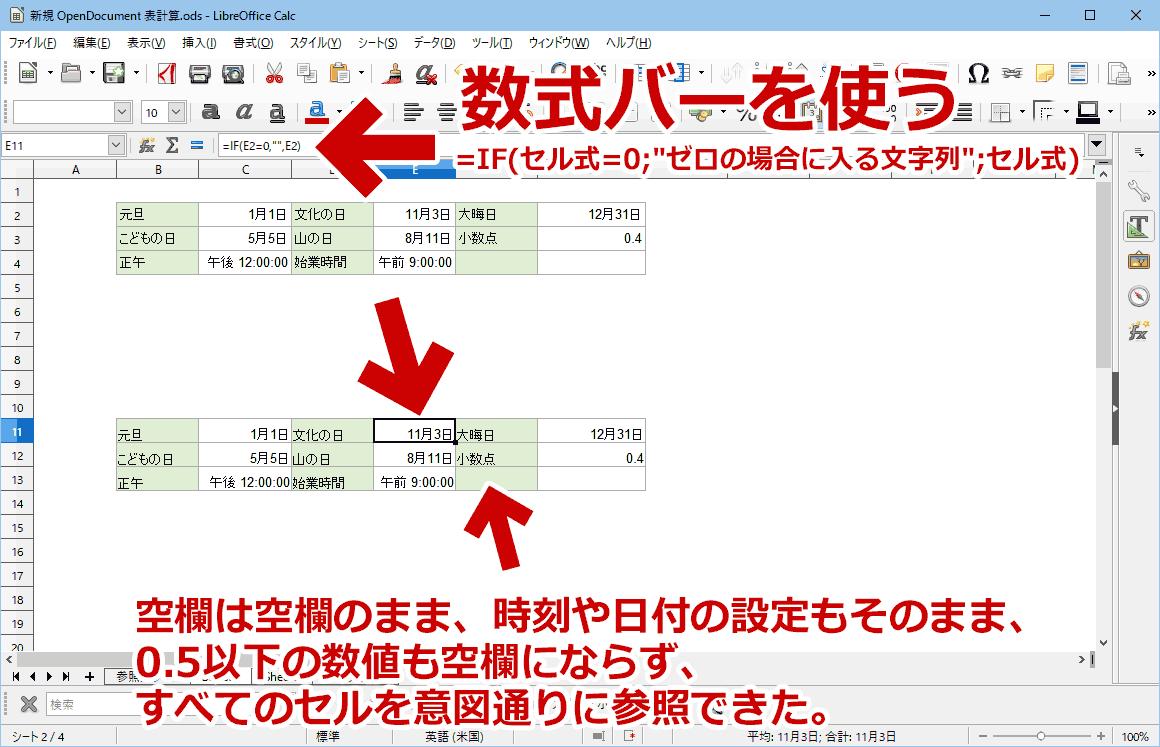 書式コードでIF文を使う