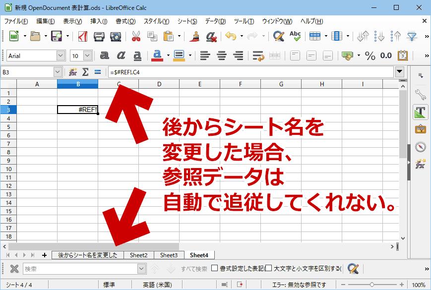後からシート名を変更した場合、参照データは自動で追従してくれない