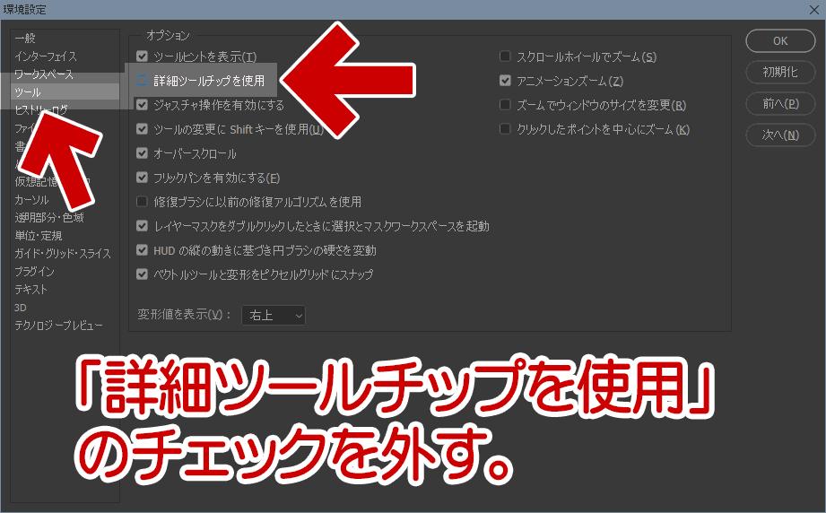 「詳細ツールチップを使用」のチェックを外す。
