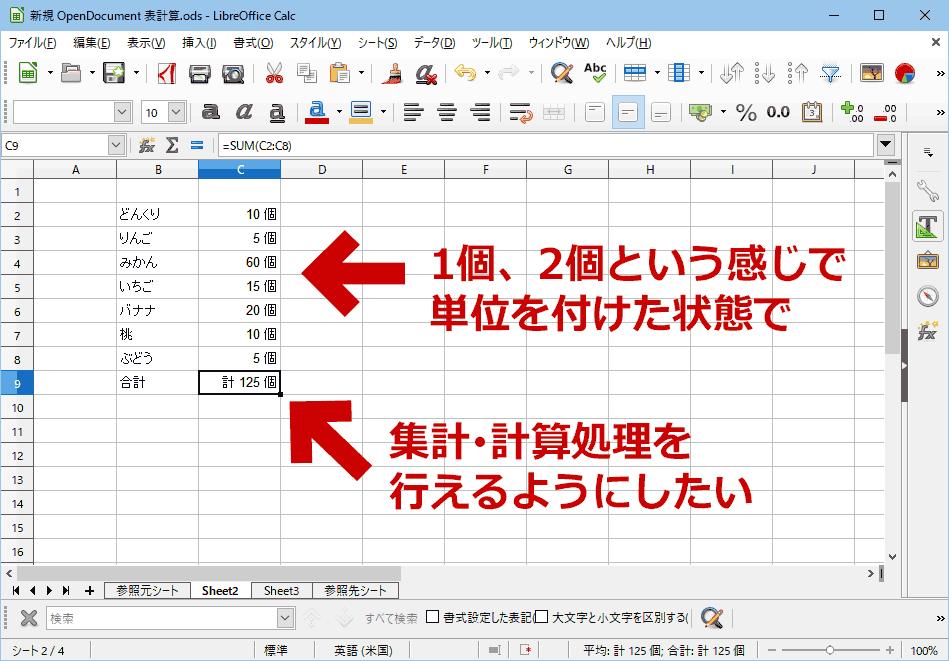 任意の単位付き数値(図は「個」を指定)